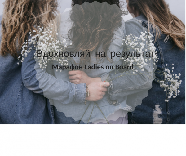 Интенсив Ladies on Board